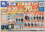 洋服の青山 チラシ発行日:2016/5/14