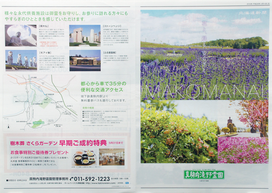 真駒内滝野霊園 チラシ発行日:2016/5/15