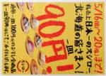 スシロー チラシ発行日:2016/5/16
