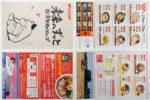 札幌ラーメンショー チラシ発行日:2016/5/17