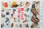 大丸札幌店 チラシ発行日:2016/5/18
