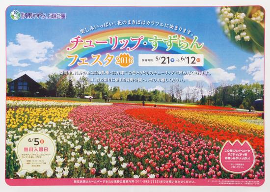 滝野すずらん丘陵公園 チラシ発行日:2016/5/21