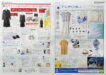 東急百貨店 チラシ発行日:2016/5/19