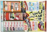 札幌トヨタ チラシ発行日:2016/5/21