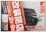 はるやま チラシ発行日:2016/5/21