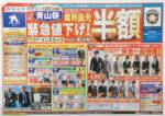 洋服の青山 チラシ発行日:2016/5/21