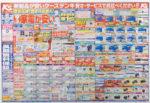 ケーズデンキ チラシ発行日:2016/5/21