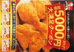 KFC チラシ発行日:2016/5/21