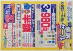 ホワイト急便 チラシ発行日:2016/5/20