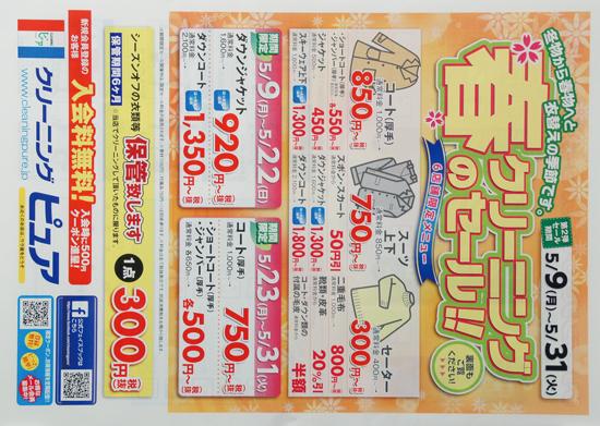 クリーニングピュア チラシ発行日:2016/5/21