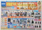アオキ チラシ発行日:2016/5/21