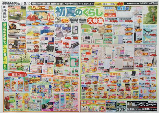 ジョイフルエーケー チラシ発行日:2016/5/25