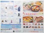 三越 チラシ発行日:2016/5/25