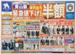洋服の青山 チラシ発行日:2016/5/28