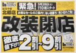 はるやま チラシ発行日:2016/5/28