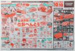 コープさっぽろ チラシ発行日:2016/5/26
