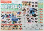 東京靴流通センター チラシ発行日:2016/5/26