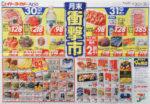 イトーヨーカドー旭川店 チラシ発行日:2016/5/30