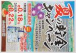 JAさっぽろ チラシ発行日:2016/6/1