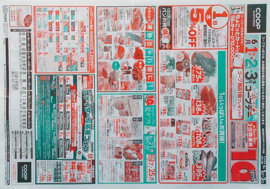 コープさっぽろ チラシ発行日:2016/6/1