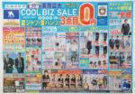 洋服の青山 チラシ発行日:2016/6/4
