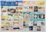 ホクレンホームセンター チラシ発行日:2016/6/4