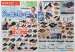 東京靴流通センター チラシ発行日:2016/6/9