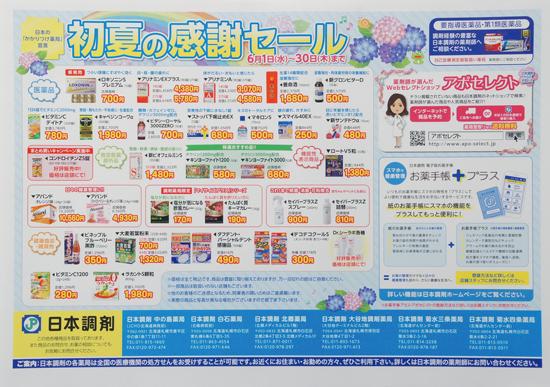 日本調剤 チラシ発行日:2016/6/1
