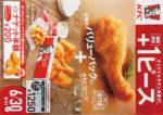 KFC チラシ発行日:2016/6/1