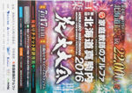 真駒内花火大会 チラシ発行日:2016/6/1