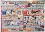 ジョイフルエーケー チラシ発行日:2016/6/8