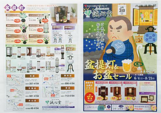 誠心堂 チラシ発行日:2016/6/3
