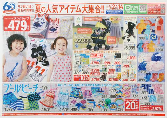 西松屋 チラシ発行日:2016/6/2