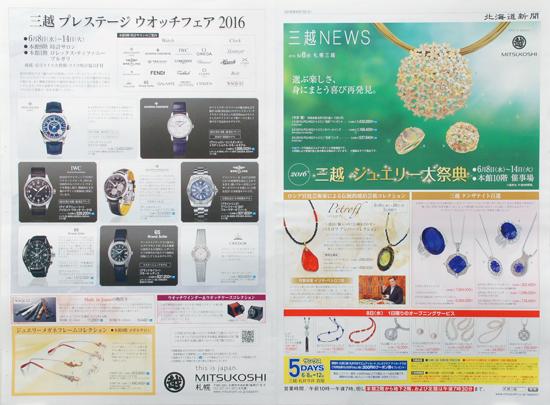 三越 チラシ発行日:2016/6/8
