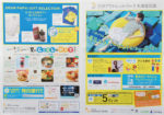 三井アウトレットパーク北広島 チラシ発行日:2016/6/3