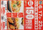 かつや チラシ発行日:2016/6/17