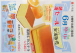 文明堂 札幌工場直営店 チラシ発行日:2016/6/10