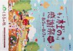 くるるの杜 チラシ発行日:2016/8/5