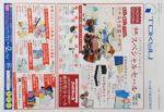 東急百貨店 チラシ発行日:2016/8/4