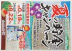 JAさっぽろ チラシ発行日:2016/8/2