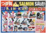 釣り具センター チラシ発行日:2016/8/19
