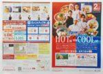 赤れんがテラス チラシ発行日:2016/8/19