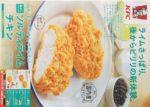 KFC チラシ発行日:2016/8/16