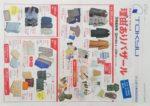 東急百貨店 チラシ発行日:2016/8/18