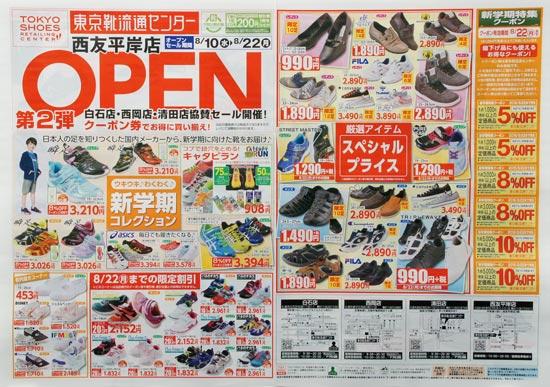 東京靴流通センター チラシ発行日:2016/8/10