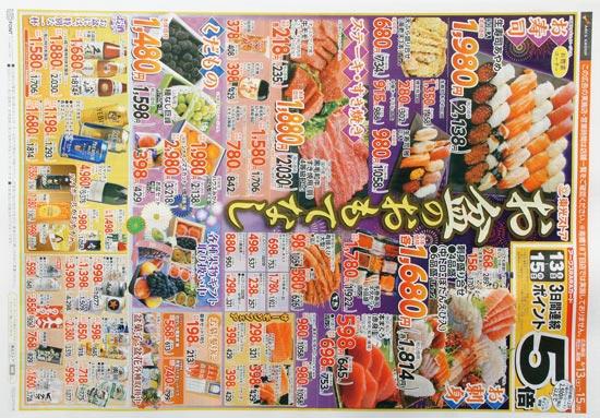 東光ストア チラシ発行日:2016/8/13