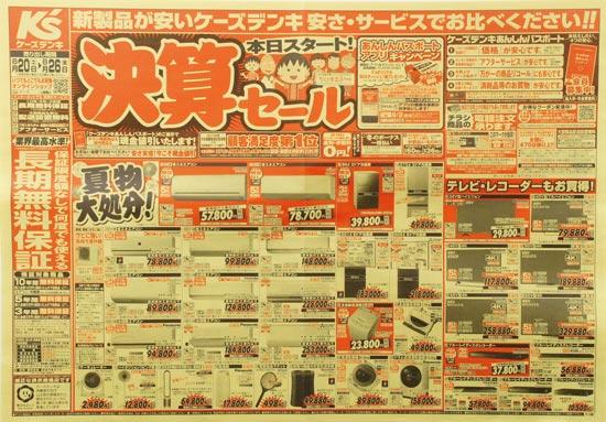 ケーズデンキ チラシ発行日:2016/8/20