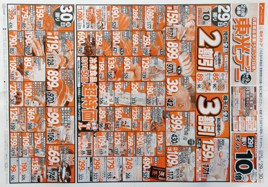 東光ストア チラシ発行日:2016/8/29