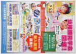 札幌大蔵学園 チラシ発行日:2016/8/30