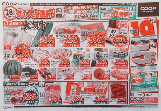 コープさっぽろ チラシ発行日:2016/8/28